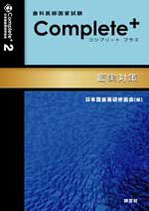 歯科医師国家試験 Complete+ 2 臨実対策