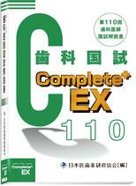 Complete+EX110 第110回歯科国試解説書