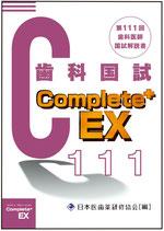 Complete+EX111 第111回歯科国試解説書