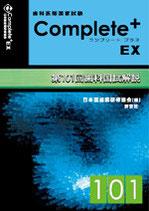 Complete+EX101 第101回歯科国試解説