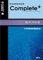 歯科医師国家試験 Complete+ 4 臨実対策Ⅱ