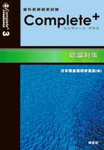 歯科医師国家試験 Complete+ 3 総論対策