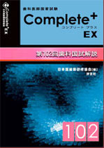 Complete+EX102 第102回歯科国試解説
