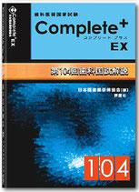 Complete+EX104 第104回歯科国試解説