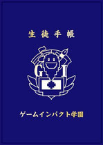 ゲームインパクト学園生徒手帳(札幌イベント限定品)