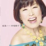 CD ミニアルバム「揺蕩い」