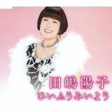 CD「ひいふうみいよう」(徳間ジャパン)