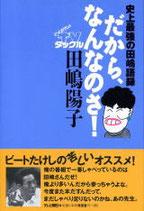 本『だからなんなのさ!-史上最強の田嶋語録』(TV朝日)