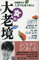 本『田嶋陽子が人生の先達と考える女の大老境』(マガジンハウス)