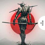 Machinecode – Samurai