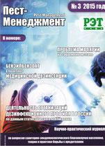 Пест-Менеджмент №3 (95)  2015