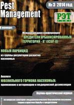 Пест-Менеджмент №3(91) 2014