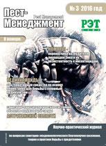 Пест-Менеджмент №3 (99) 2016