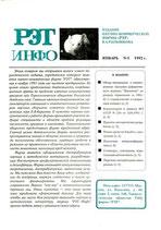 Рэт-инфо №1 1992