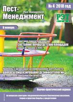 Пест-Менеджмент №4 (108) 2018