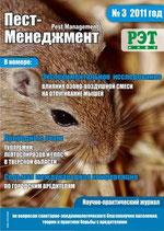 Пест-Менеджмент №3 (79) 2011