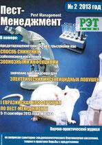 Пест-Менеджмент №2(86) 2013