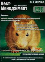 Пест-Менеджмент №3(83) 2012