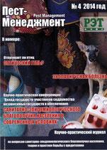 Пест-Менеджмент №4 (92) 2014