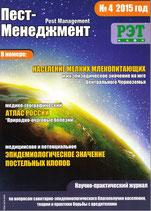 Пест-менеджмент №4 (96) 2015