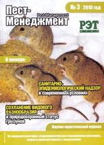Пест-менеджмент №3 (75) 2010