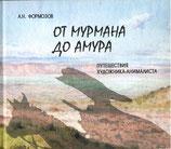 Формозов А.Н. От Мурмана до Амура