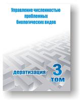 Том 3 Дератизация