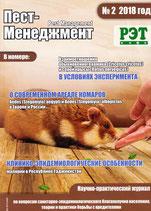 Пест-Менеджмент №2 (106) 2018