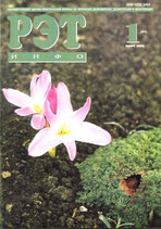 Рэт-инфо № 1 (41) 2002