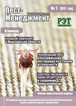 Пест-менеджмент №1 (77) 2011