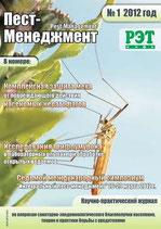 Пест-Менеджмент №1(81) 2012