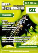 Пест-менеджмент №2 (74) 2010
