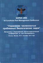 Материалы EAPMC-2013