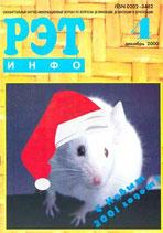 Рэт-инфо № 4 (36) 2000