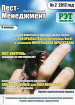 Пест-Менеджмент №2(82) 2012