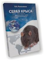 """Книга """"Серая крыса"""""""