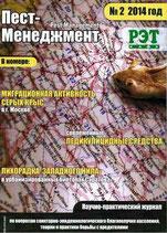Пест-Менеджмент №2(90) 2014