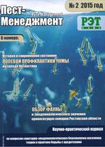 Пест-Менеджмент №2 (94) 2015
