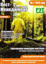 Пест-Менеджмент №1 (93) 2015