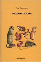 Пантелеев П.А. Родентология