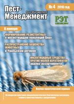 Пест-менеджмент №4 (76) 2010
