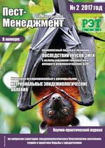Пест-Менеджмент №2 (102) 2017