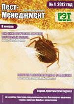 Пест-Менеджмент №4(84) 2012