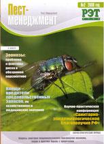 Пест-менеджмент №2 (66) 2008