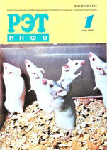 Рэт-инфо № 1 (33) 2000