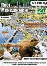 Пест-Менеджмент №3(87) 2013