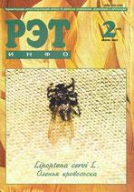 Рэт-инфо № 2 (42) 2002