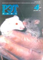 Рэт-инфо № 4 (32) 1999
