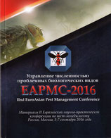 Материалы EAPMC-2016