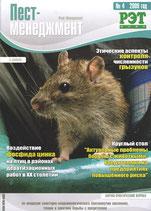 Пест-менеджмент №4 (72) 2009